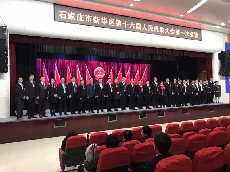 冠宇公司董事长王国强先生参加2017年石家庄新华区人大常委