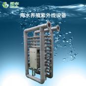 海水养殖紫外线设备