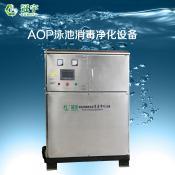 AOP泳池消毒净化设备