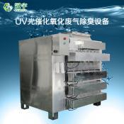 UV光催化氧化废气除臭设备