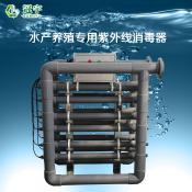 水产养殖专用紫外线消毒器