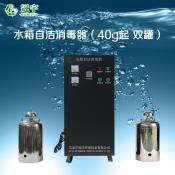 水箱自洁消毒器(双罐)
