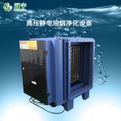 高效静电油烟净化设备