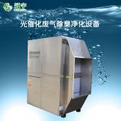 光催化废气除臭净化设备