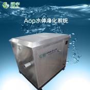 AOP水体净化系统
