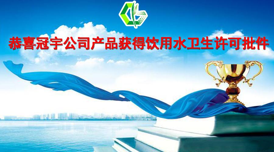 恭喜冠宇公司产品获得饮用水卫生许可批件