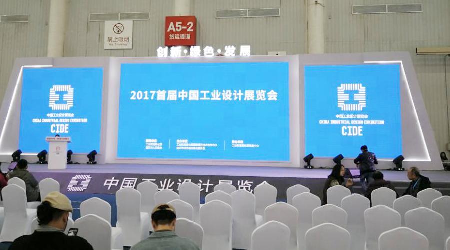 冠宇公司携AOP设备参展武汉首届中国工业设计博览会