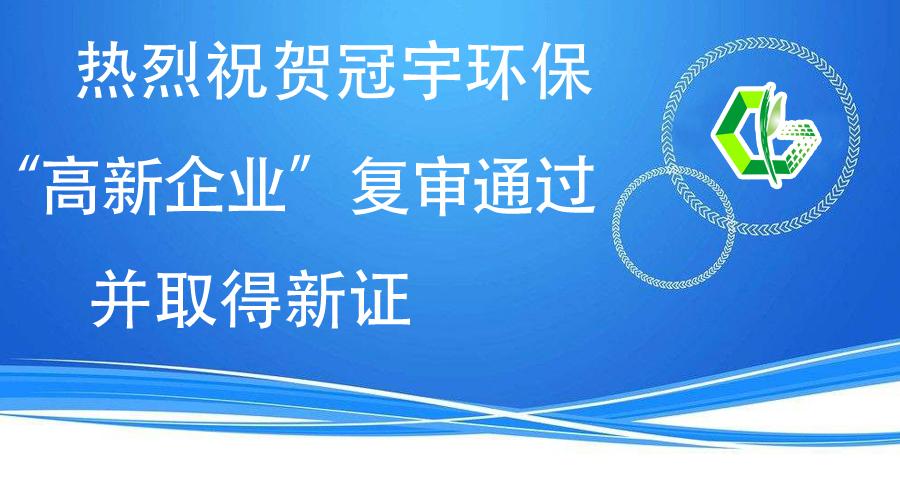 """热烈祝贺冠宇环保""""高新企业""""复审通过,并取得新证"""