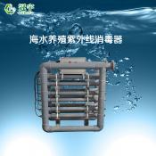 海水养殖紫外线消毒器