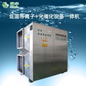 低温等离子光催化一体机设备