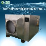 废气治理净化设备(圆口)