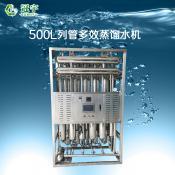 500L列管多效蒸馏水机