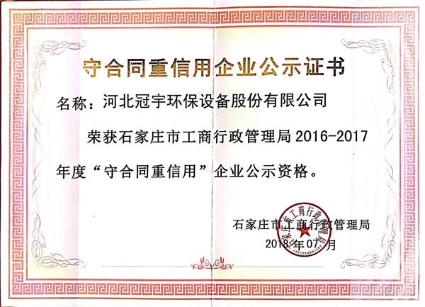 恭喜冠宇获得2016-2017年度守合同重信用企业公示资格